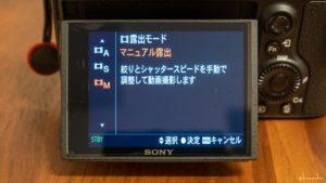 動画でシャッタースピードやF値を変更したいときの設定方法【α7III / RX100M7】