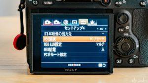 α7III、RX100M7でテザー撮影する方法